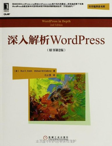 深入解析WordPress(第二版)