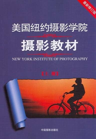 美国纽约摄影学院摄影教材