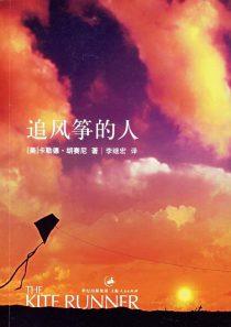 追风筝的人(The Kite Runner)