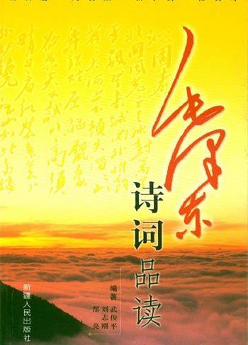 毛泽东诗词品读