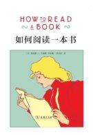 如何阅读一本书(How to Read a Book)