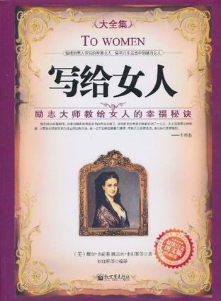 写给女人:励志大师教给女人的幸福秘诀