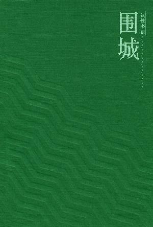 下载《围城》钱钟书