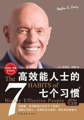 高效能人士的七个习惯(The 7 Habits of Highly Effective People)