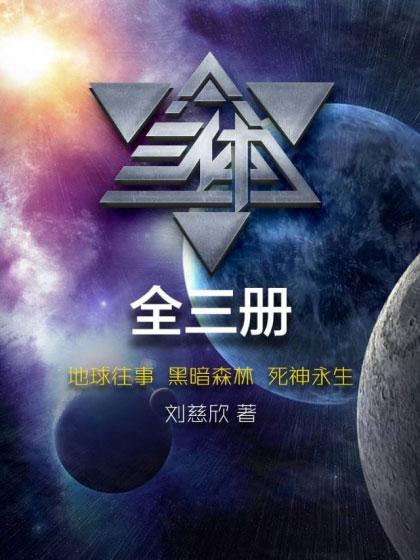 下载《三体三部曲》套装3册(1+2黑暗森林+3死神永生) | 刘慈欣 | 合集