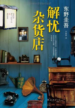 下载《解忧杂货店》不是推理小说,却更扣人心弦