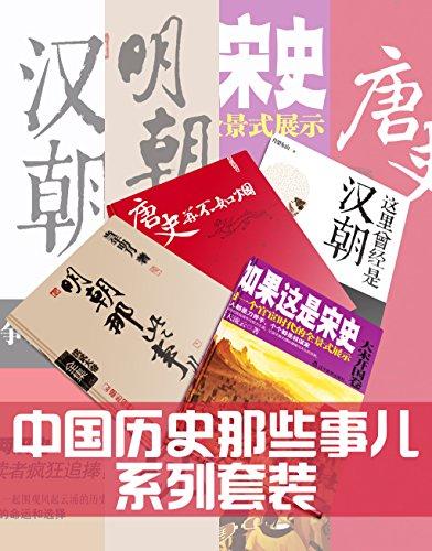 中国历史那些事儿系列套装