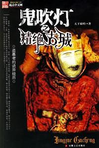 下载《鬼吹灯》东方魔幻 Kindle 电子书 全集