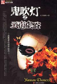 gui-chui-deng-1_3