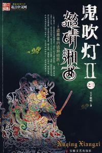 gui-chui-deng-2_3