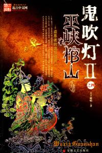 gui-chui-deng-2_4