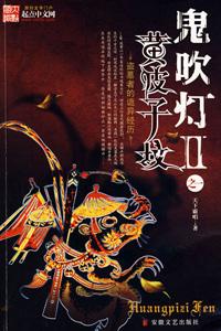 gui-chui-deng-2_1