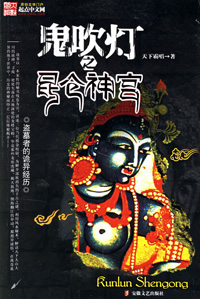 gui-chui-deng-1_4