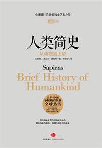A-brief-history-of-humankind