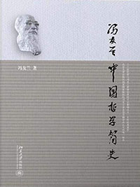 A-Short-History-of-Chinese-Philosophy