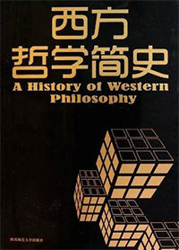 A-History-of-Western-Philosophy