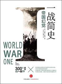 World-War-One