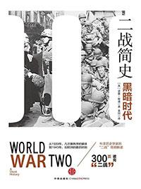 World-War-Two