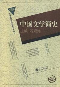 ZhongGuo-WenXue-JianShi