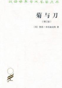 菊与刀(the chrysanthemum and the sword)