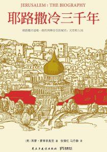耶路撒冷三千年(Jerusalem: The Biography)