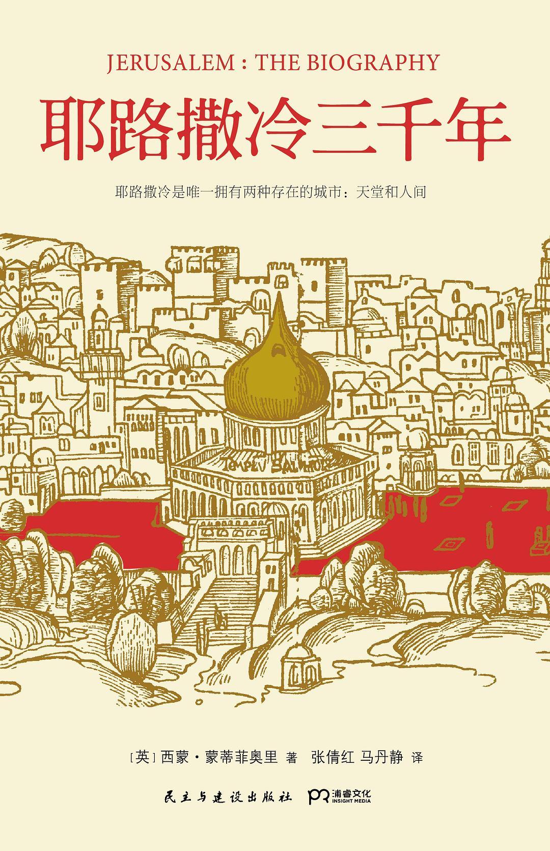 推荐阅读 |《耶路撒冷三千年》了解真实的耶路撒冷