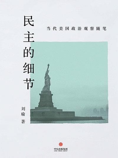 下载《民主的细节》当代美国政治观察随笔 | 刘瑜