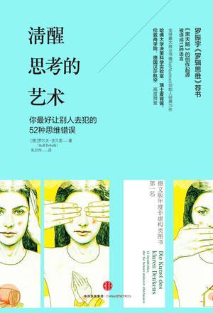 荐书《清醒思考的艺术》最好让别人去犯的52种思维错误