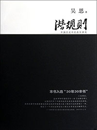 下载 |《潜规则》中国历史中的真实游戏