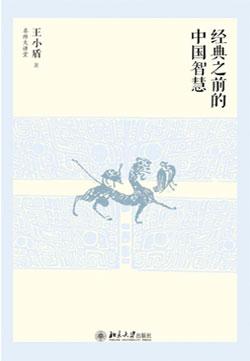 推荐《经典之前的中国智慧》