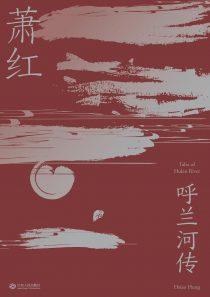 呼兰河传:生与死的悲歌(萧红)