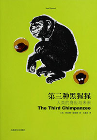 下载《第三种黑猩猩》人类的身世与未来