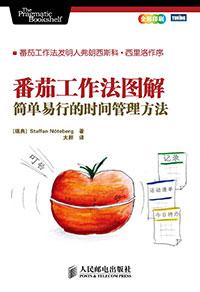 下载《番茄工作法图解》简单易行的时间管理方法