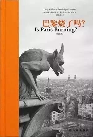 9.《巴黎烧了吗》/ 科林斯&拉皮埃尔