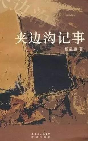 8.《夹边沟记事》/ 杨显惠