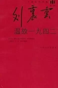 4.《温故一九四二》/ 刘震云