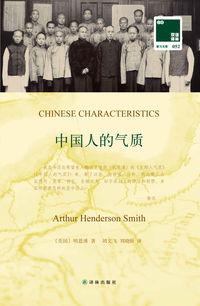 下载 |《中国人的气质》换个角度看中国人