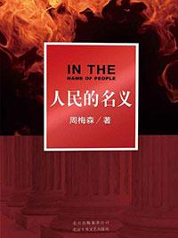 下载 | 《人民的名义》热播剧同名政治小说
