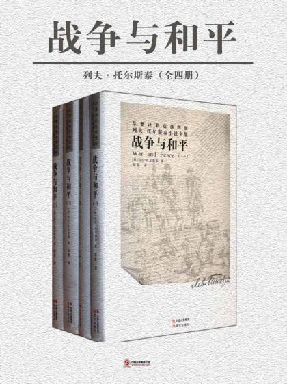 下载《战争与和平(4册套装插图版)》列夫·托尔斯泰