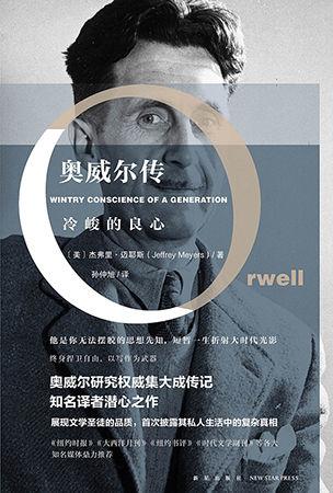 下载《奥威尔传:冷峻的良心》[美]杰弗里·迈耶斯
