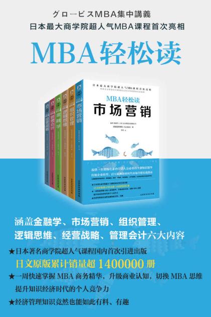 《MBA轻松读系列(套装共6册)》知识浅显易懂、基础实用   顾彼思商学院