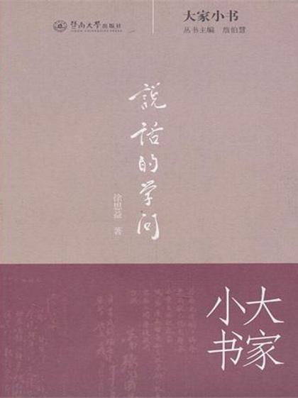 下载《大家小书:说话的学问》深入浅出,通俗易懂|徐思溢