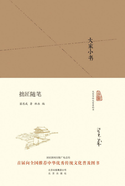 下载《大家小书:拙匠随笔》谈中国的建筑 | 梁思成
