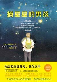 推荐《摘星星的男孩》治愈我们的孤独