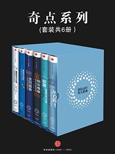 《奇点系列(套装共6册)》来自美国顶尖企业家的管理思想