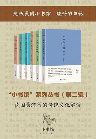 下载《人间词画讲疏+文言浅说+中国庭园记等(套装共6册) 》系列丛书 | 合集