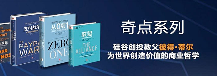奇点系列|从0到1+联盟+创业维艰+支付战争+重新定义公司+重新定义团队|6本书
