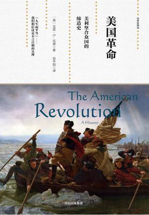 推荐《美国革命》美国的国家优越感从何而来?