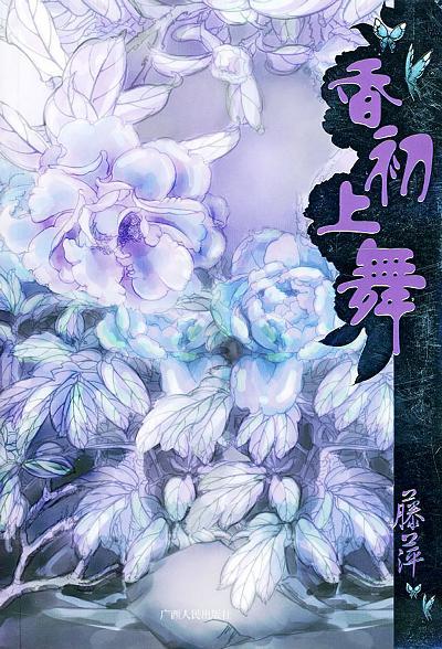 下载《九功舞系列(香初上舞等13册)》藤萍 | 合集 | MOBI+EPUB