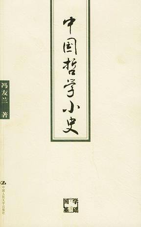 《中国哲学小史》/ 冯友兰